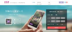 Zhenai screenshot 2017