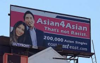 Eastmeeteast billboard